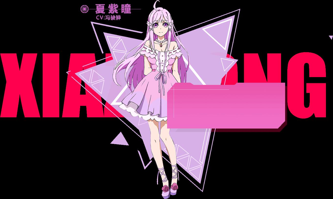夏 紫 瞳