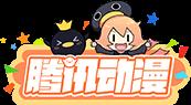 腾讯动漫官方网站