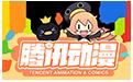腾讯动漫logo